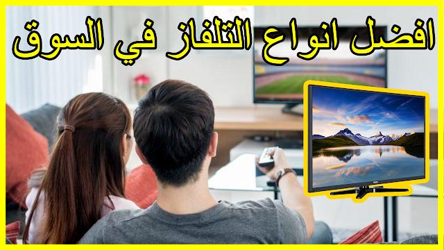 أفضل انواع شاشات تلفاز في الأسواق العالمية