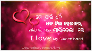 Odia Love Shayari - 20 Best Odia Love Shayari Download Iamage  - Odia Love Sms