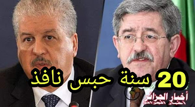الحكم ب20سنة سجن نافذ لسلال واويحي و العصابة