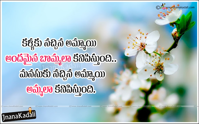 telugu quotes about life, telugu relationship value Quotes, Relationship Value Messages in Telugu