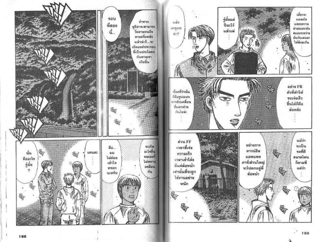 Initial D - หน้า 93
