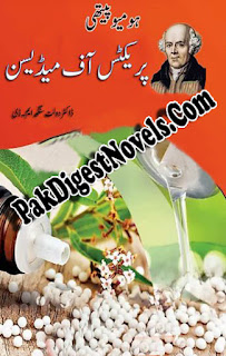 Practice Of Medicine Urdu Book By Dr. Daulat Singh