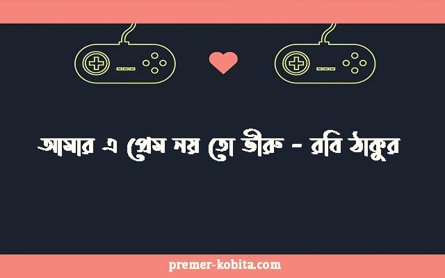 amar-a-prem-noi-to-bhru-ravi-thakur