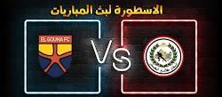 موعد وتفاصيل مباراة طلائع الجيش والجونة بتاريخ اليوم 11-12-2020 الدوري المصري