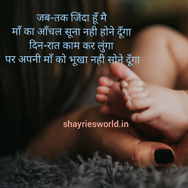 Maa Shayari | माँ पर शायरी