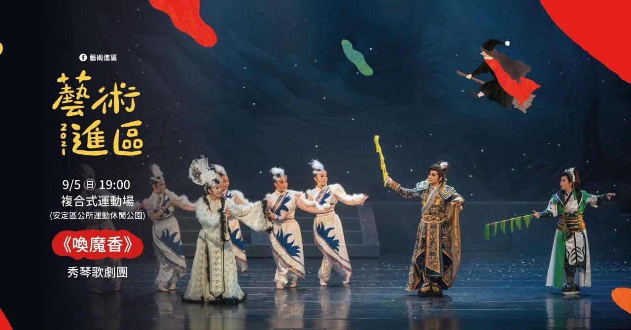 2021藝術進區|秀琴歌劇團《喚魔香》