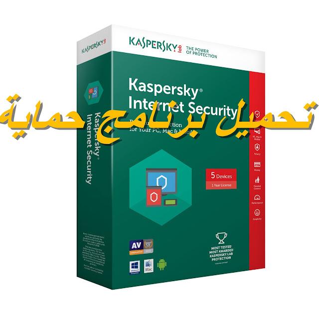 تحميل برنامج حماية Kaspersky Free Internet Security