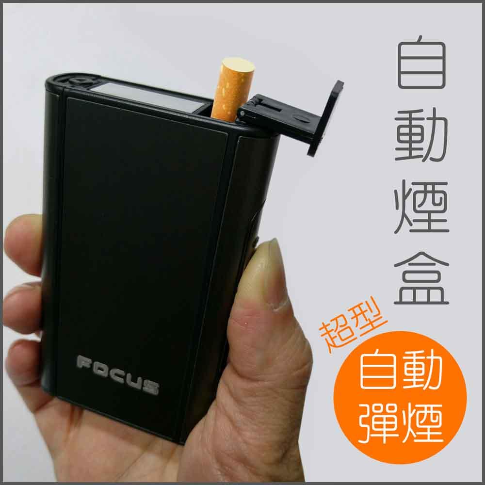 自動煙盒 Automatic Cigarette Box 自動彈煙煙盒 10支煙盒 型煙盒 靚煙盒 時尚煙盒