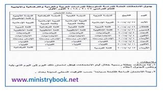 جدول امتحانات المرحلة المتوسطة 2018
