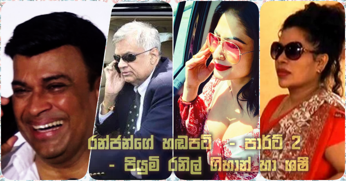 https://www.gossiplankanews.com/2020/01/Ranjan-ramanayake-telephone-voice-clips-records.html