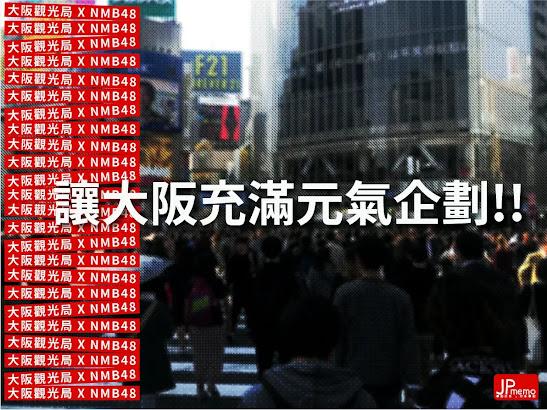 widgets-大阪觀光局宣布與NMB48攜手合作一起振興大阪觀光