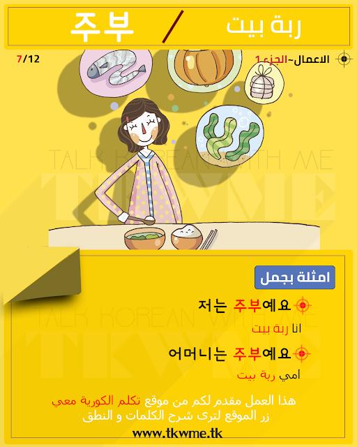 جمل باللغة الكورية | الاعمال الجزء 1 | رقم 7  .