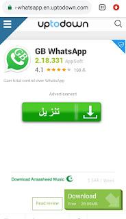 একটি ফোন দিয়ে ২ টি Whatsapp ব্যবহার খুব সহজে