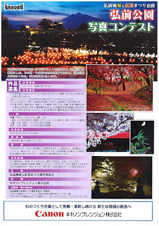 Hirosaki Park Photo Contest 2016 poster Hirosaki Kouen Shashin Contest 平成28年 弘前公園写真コンテスト ポスター
