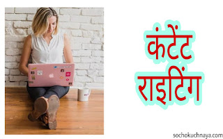 this article is all about the basics of content writing in hindi language. We have covered what is content writing, how to do it and how to make money out of this.