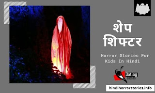 Horror-Stories-For-Kids-In-Hindi-Shape-Shifter-2021-ghost-story