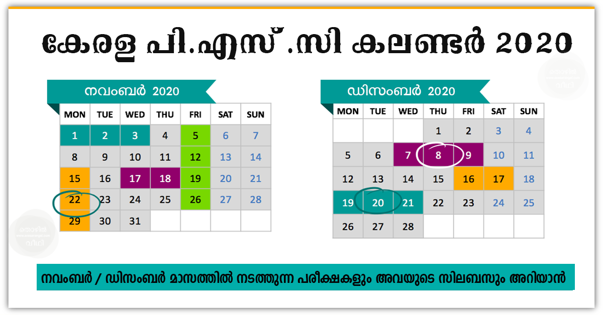 KERALA PSC CALENDAR NOV / DEC 2020 │ FINALISED AFTER DATE OF CONFIRMATION.
