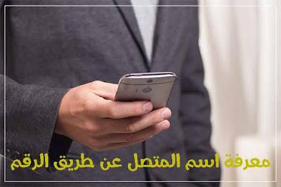 من المتصل, معرفة رقم المتصل, هوية المتصل, معرفة هوية المتصل, معرفة المتصل, برنامج معرفة اسم المتصل من خلال الرقم, معرفة اسم المتصل, معرفة اسم المتصل من رقم الهاتف, معرفه اسم المتصل, معرفة الارقام المجهولة, كشف الارقام المجهولة, هويه المتصل, اسم المتصل, معرفه المتصل, كشف اسم المتصل, تطبيق معرفة المتصل, كيف اعرف اسم المتصل, افضل برنامج لمعرفة هوية المتصل, تحديد هوية المتصل, برنامج معرفة المتصل, كشف هوية المتصل, معرفة من المتصل, رقم المتصل, معرفه هويه المتصل, تطبيق معرفة هوية المتصل, تطبيق لمعرفة اسم المتصل, كيف اطلع اسم المتصل