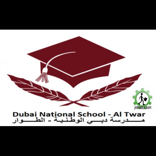 وظائف-مدرسة-دبي-الوطنية