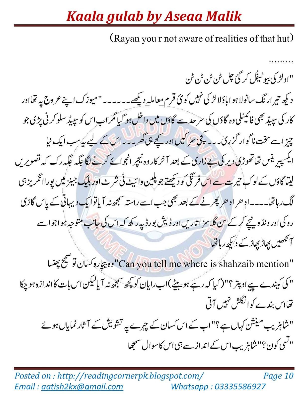 Kaala Gulab By Aseaa Malik Complete Feudal Based Urdu Novel