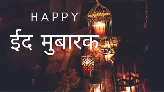 Eid Mubarak शुभेच्छा Wishes in Marathi, Quotes, Status, images & Messages