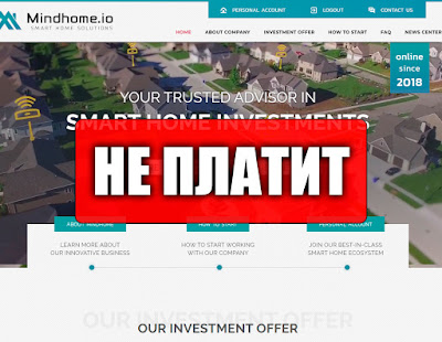 Скриншоты выплат с хайпа mindhome.io