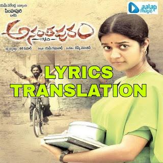 Konte Chuputho Song Lyrics in English   With Translation   - Ananthapuram 1980