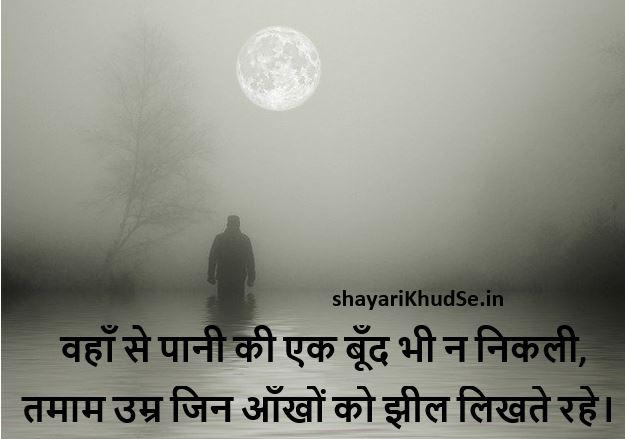 Ashq Shayari ,Aansu Shayari 2 Lines, Aansu Shayari in Hindi for Girlfriend