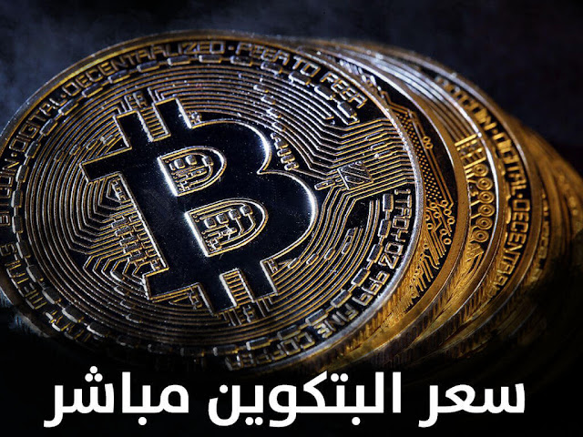 سعر البتكوين مباشر: ما هو سعر البيتكوين الان Bitcoin Price