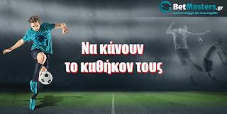 Betmasters.gr: Να κάνουν το καθήκον τους