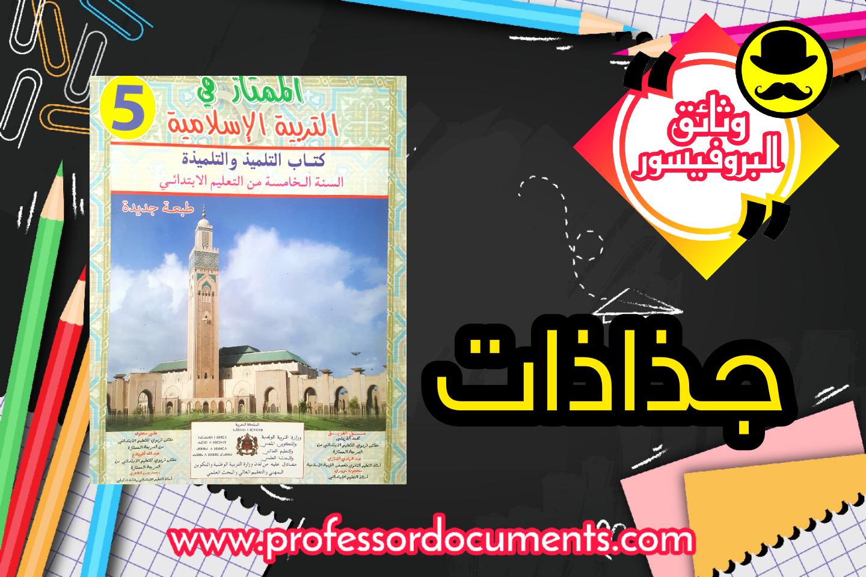 جذاذات الممتاز في التربية الاسلامية القسم الخامس تجدونها حصريا على موقع وثائق البروفيسور