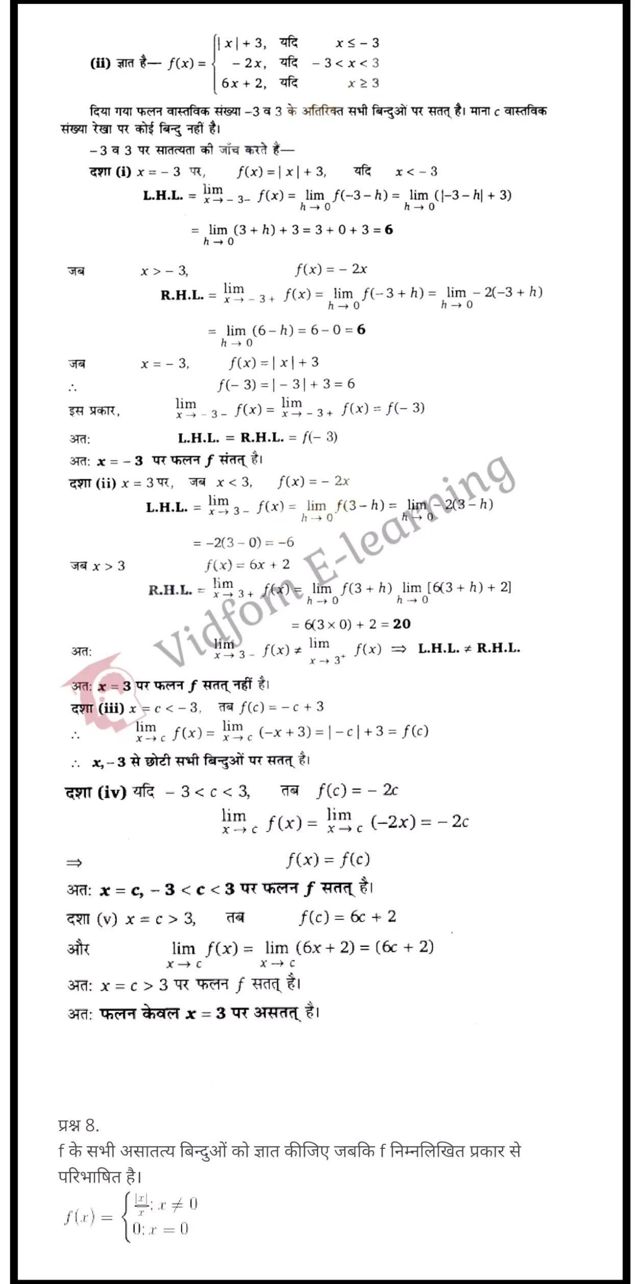 class 12 maths chapter 5 light hindi medium 4