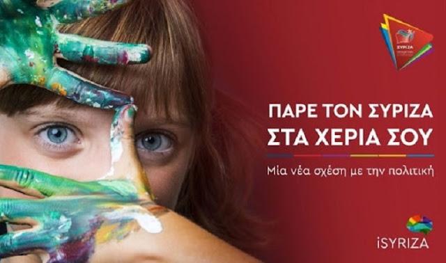 Κάλεσμα του Γιάννη Γκιόλα για την σημερινή εκδηλωση του ΣΥΡΙΖΑ με την Έφη Αχτσιόγλου
