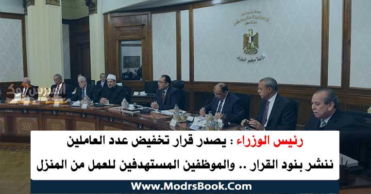 رئيس الوزراء : يصدر قرار تخفيض عدد العاملين ننشر البنود وشروط للعمل من المنزل