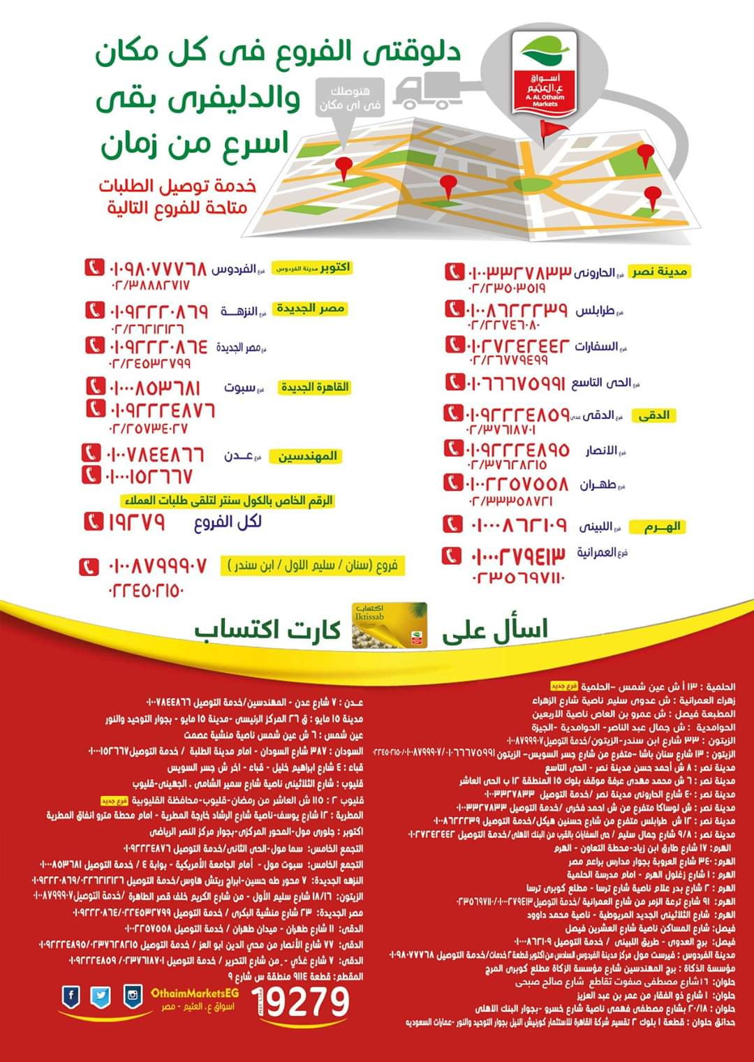 عروض اسواق العثيم مصر من 16 يناير حتى 31 يناير 2020