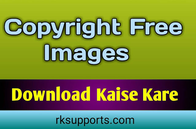 copyright free images kaise download kare, how to download copyright free image, download free image, free image download, free photo download, free images, royalty free images, how to download royalty free images, cco images, creative common license image, what is creative common image, copyrights image kya hai