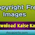 Copyright Free Image Download Kaise Kare | Free Images Download