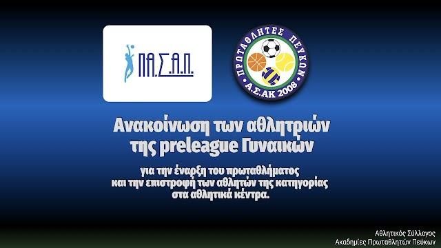 Ανακοίνωση - επιστολή των αθλητριών της preleague Γυναικών για  την επιστροφή των αθλητών της κατηγορίας στα αθλητικά κέντρα και την έναρξη του πρωταθλήματος.