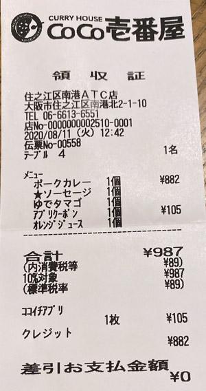 CoCo壱番屋 住之江区南港ATC店 2020/8/11 飲食のレシート
