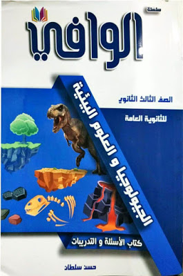 تحميل كتاب الوافى جيولوجيا pdf للصف الثالث الثانوي 2021 (كتاب الاسئلة بنظام الأوبن بوك)