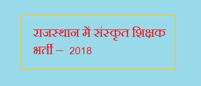 राजस्थान में संस्कृत शिक्षक भर्ती