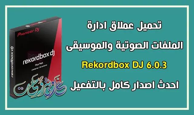 تحميل وتفعيل برنامج Rekordbox DJ 6.0.3 Full Version لادارة وانتاج الموسيقى.