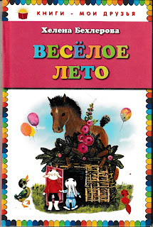 """Хелена Бехлерова """"Весёлое лето"""", летнее чтение 2016"""