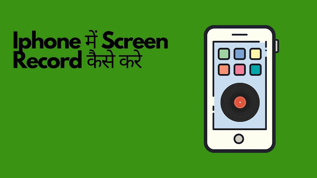 Iphone me Screen Record Kaise Kare