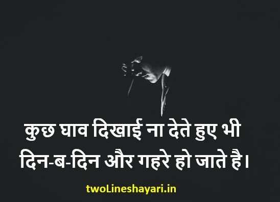 sad zindagi shayari images, sad zindagi shayari images in Hindi, sad zindagi shayari pic, zindagi sad shayari in Hindi Images