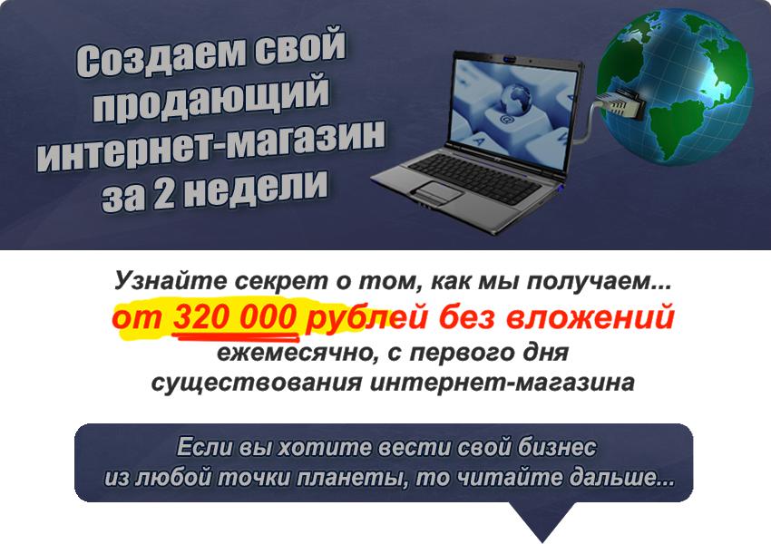 6875e626a693c Компьютерный гений: Как создать свой интернет-магазин с нуля