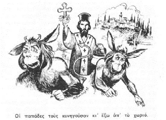 Έφτασε ο τουρλόπαπας με την αγιαστούρα του και με τη βρεχτούρα του…