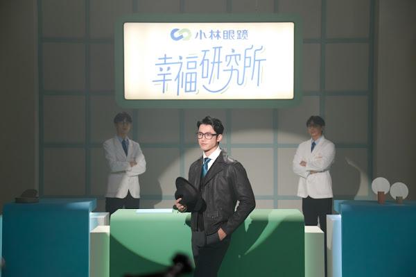 Kobayashi小林眼鏡品牌代言人吳慷仁帥氣拍攝全新廣告 擔綱幸福特務帶消費者一同看見幸福