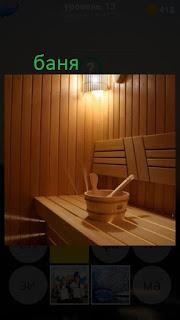 389 фото помещение бани со скамейками 13 уровень