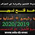 جديد وهام : فتح تسجيلات مسابقة استاذ رئيسي واستاذ مكون 2019